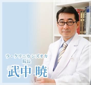 武中 暁(たけなか さとる