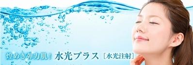 水光プラス