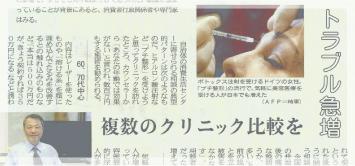 美容外科の選び方