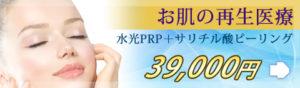 肌の再生医療