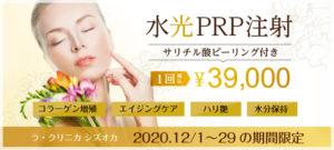 PRP注射