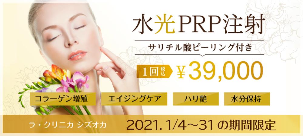 水光PRP